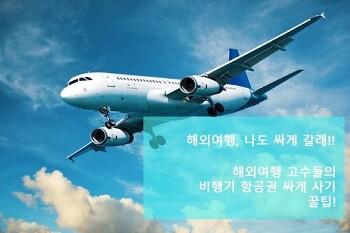 해외여행 계획중이세요? 항공권 싸게사기 꿀팁 공개!