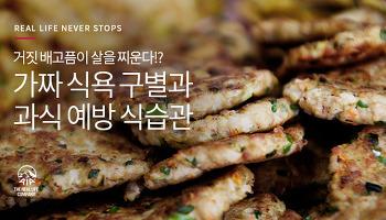 속지 말자, 가짜 식욕! 가짜 식욕 구별과 과식 막는 올바른 식습관