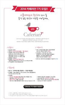 카페리안 7기 모집 - 2014 카페쇼