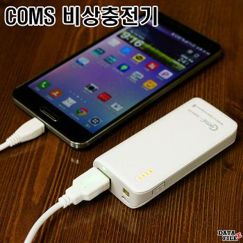 Coms 비상충전기 (5600mAh) ♬ 스마트폰 보조배터리 추천!