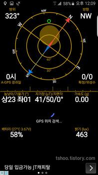 갤럭시 S4 (SHV-E300S) GPS 자가 수리
