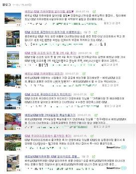 무슨 베트남 다낭 호텔 블로그 네이버 후기가 전부 알바들 글이네요.