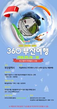 2016 부산사랑 파워블로거와의 만남 참가자 모집
