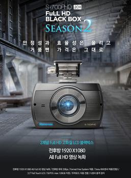 블랙박스 탑싱크 S-700FHD 시즌2 특장점 살펴보기