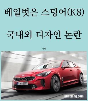 공개된 기아 K8(스팅어 GT), 디자인 논란에 빠지다