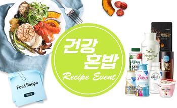 [2월 이벤트] 건강혼밥 레시피를 부탁해!