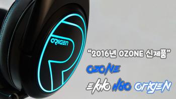 """2016 OZONE 신제품"" OZONE EKHO H80 Origen"