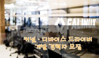 [채용정보]에프에이리눅스(주) 커널·디바이스 드라이버 개발 경력자 모집