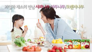 [나무시리즈] 과일과 채소를 담은 과채 음료! 사과나무, 자두나무, 오렌지나무