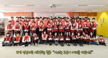 """17년 신입사원 사회공헌 활동 """"사소한 도움이 미래를 바꾼다"""""""