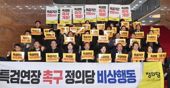 """정의당, 야4당 """"황교안 특검연장하라!"""""""