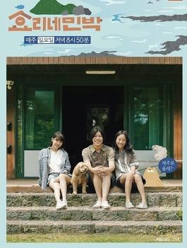 대한민국 예능에 새로운 바람, 힐링 예능 프로그램