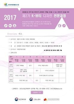 2017 제2기 K-뷰티 디자인 국비교육 전문과정 - 한국보건복지인력개발원