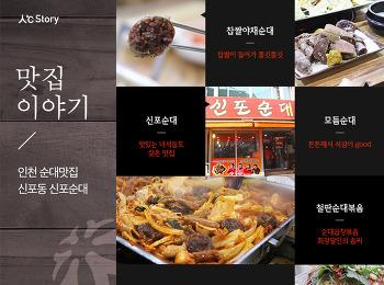 맛있는 녀석들도 반한 인천 순대맛집 신포동 신포순대