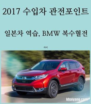 일본차의 역습, BMW 복수혈전! 2017년 수입차 관전 포인트