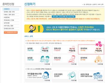 [복지로 온라인신청] 2017 유아학비 사전신청 유의사항!
