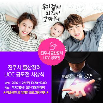 [무료 행사] 진주시 출산장려 UCC 공모전 시상식 & 주우혁 매직콘서트