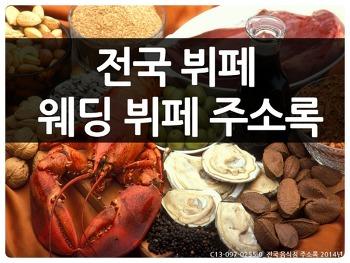 [전국 음식점 주소록 2014년] 웨딩 뷔페 주소록 sample