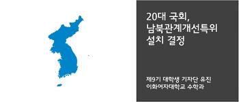 20대 국회, 남북관계개선특위 설치 결정