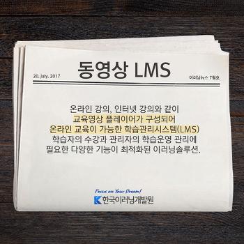 [이러닝솔루션] 동영상 강의 LMS, 인터넷강의 홈페이지 구축!