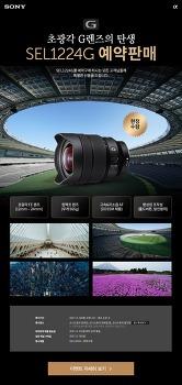 소니코리아, 초광각 풀프레임 E마운트 렌즈 SEL1224G  출시 및 예약판매 실시
