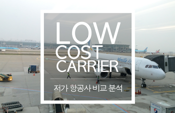 [LCC (Low Cost Carrier), 일본 저가항공] 비교 분석 (2017,05,29)