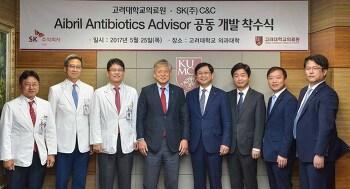 SK㈜ C&C, 고대의료원과 '에이브릴 항생제 어드바이저' 공동 개발∙사업 계약