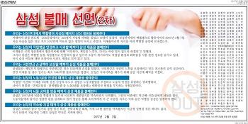 나의 삼성 불매 운동 동참기