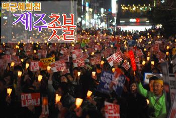 사상 최대의 인파가 몰린 박근혜 퇴진 제주 촛불 집회
