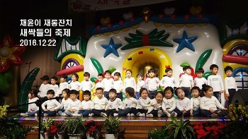 [새싹들의 축제] 오늘 정말 최고였어~!!_어린이집에서 마지막 재롱잔치