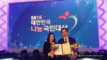 2015 대한민국 나눔국민대상 수상