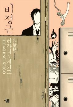 [비정근非情勤 - 히가시노 게이고] 휴가에는 가벼운 추리물을 읽으리