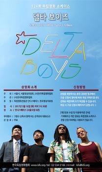 [05.16] 독립영화 쇼케이스 <델타 보이즈>