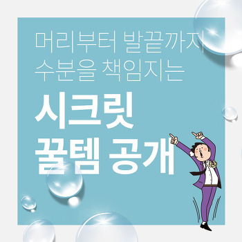 [카드뉴스] 겨울철 피부관리에 유용한 시크릿 '꿀템'