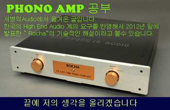 Phono Amp 공부