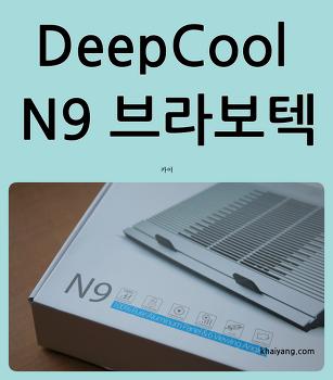 브라보텍 딥쿨 N9, 맥북 프로와 어울리는 노트북 쿨러 받침대
