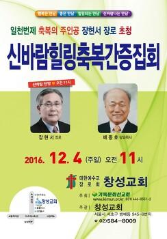 [12월 4일] 신바람힐링축복간증집회 - 창성교회