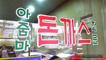 [대전여행맛집-아줌마돈까스, 수제왕돈까스]