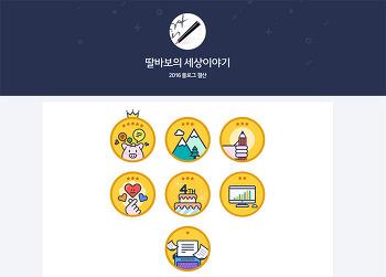 2016년 나의  블로그 결산! 올해도 열심히~