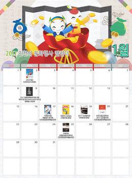 2017년 1월 인천 문화행사 캘린더