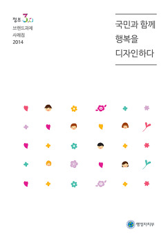 정부3.0 브랜드과제 사례집 '국민과 함께 행복을 디자인하다'