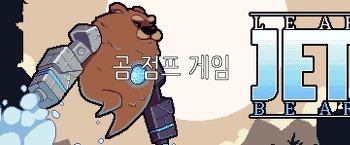 곰 점프게임 - Leap Jet Bear