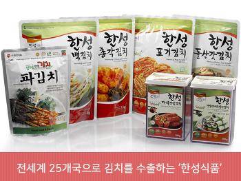 전 세계 25개국으로 김치를 수출하는 한성식품