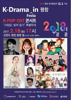 [17.02.18] K-Drama Festa in 평창 K-POP 콘서트 - MC 이특,김청하,EXO-CBX,BTOB,아스트로,거미,린,김범수