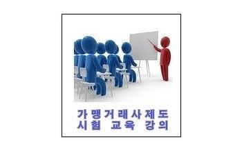 창업 프랜차이즈 교육 강의 업무