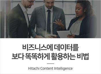 비즈니스에 데이터를 보다 똑똑하게 활용하는 비법