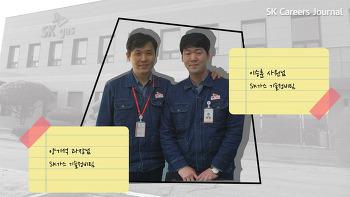 서울과 울산을 오가는 SK가스 엔지니어들 2탄
