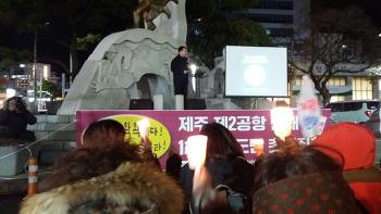 제주 제2공항 반대 1차 제주도민 촛불집회