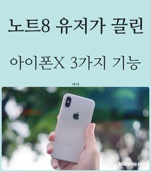 노트8 유저가 끌린 아이폰X 3가지 기능
