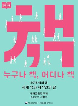 '책의 날' 행사 - <삐딱한 책읽기> 안건모 선생님 강연